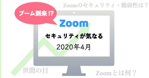 Zoomブーム到来!? でも、セキュリティ・脆弱性が気になる・・・(2020年4月)