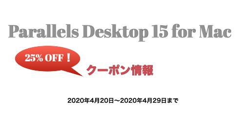 【クーポン情報 - 25% OFF】Parallels Desktop 15 for Mac(2020年4月20日〜29日まで)