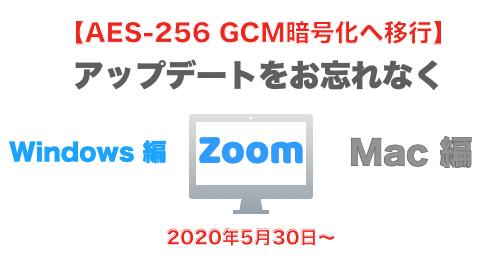 迫る2020年5月30日:Zoomのアップデートをお忘れなく。AES-256 GCM暗号化へ移行