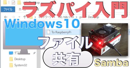 【Windows編】ラズパイでファイル共有入門(Sambaで共有フォルダ作成 )