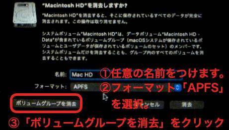 任意の名前をつけ、フォーマット「APFS」を選択し「ボリュームグループを消去」をクリック:Macのクリーンインストール - ストレージの再フォーマット