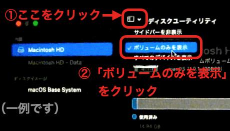 ディスクユーティリティの表示設定で「ボリュームのみを表示」をクリック:Macのクリーンインストール