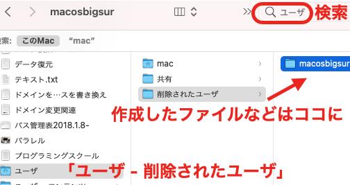 Finderで「ユーザ」を検索。「削除されたユーザ」内に作成したファイルあり