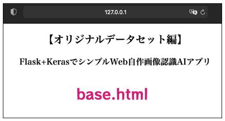 base.html:サンプルコード【コード解説】自作画像認識編 Flask(Python)Web機械学習アプリ開発入門:画像アップロード判定プログラム