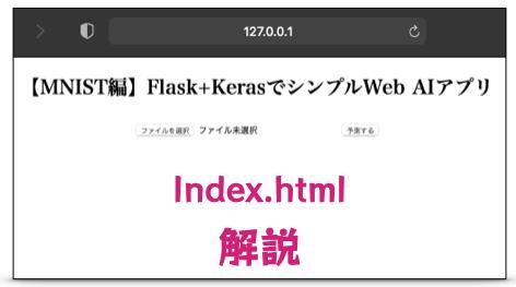 index.html解説:サンプルコード【コード解説】Keras・MNIST編:Flask(Python)Web機械学習アプリ開発入門 - 画像アップロード判定プログラム