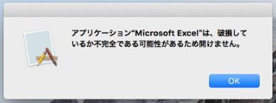 """アプリケーション """"Microsoft Excel"""" は、破損しているか不完全である可能性があるため開けません。Parallels仮想環境のMac"""