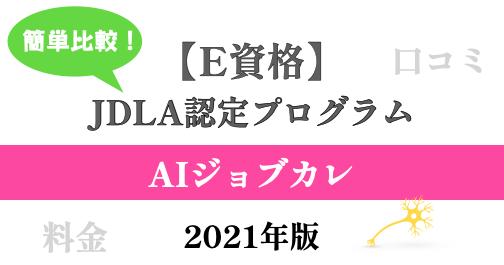 【2021年版】口コミ・評判も気になる?AIジョブカレのE資格 JDLA認定プログラムをチェック