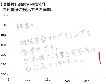 OCRの前処理:【直線検出部位の視覚化】赤色部分が検出できた直線