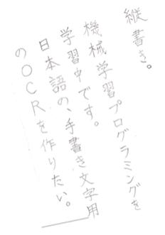 縦書き - OCRしたい手書き日本語文字の画像