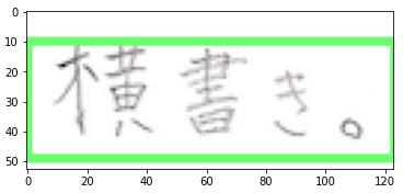 【各行の文字の輪郭検出・抽出結果 横書き - Text recognition・Contours】シンプルな横書き・縦書き文章の日本語手書き文字検出