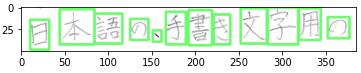 【各行の文字の輪郭検出・抽出結果 4 - Text recognition・Contours】シンプルな横書き・縦書き文章の日本語手書き文字検出