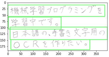 【各行の文字の輪郭検出・抽出結果 - Text recognition・Contours】シンプルな横書き・縦書き文章の日本語手書き文字検出