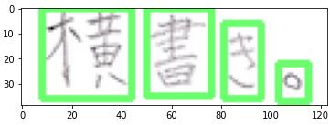 【各行の文字の輪郭検出・抽出結果 1 - Text recognition・Contours】シンプルな横書き・縦書き文章の日本語手書き文字検出
