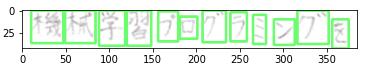 出力結果:各行の文字の輪郭検出・抽出結果2 - 【日本語 - 手書き編】傾き・角度補正の機能を実装:横書き・縦書き文章の日本語手書き文字検出