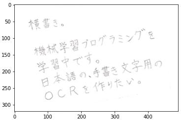 出力結果:直線検出部位の削除結果:元の画像から削除 - 【日本語 - 手書き編】傾き・角度補正の機能を実装:横書き・縦書き文章の日本語手書き文字検出