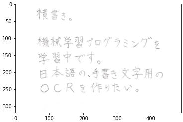 出力結果:角度補正後の画像 - 角度補正のプログラム