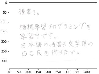 結果:直線検出部位の削除結果 - 元の画像から削除【日本語 - 手書き編】ノイズ除去の機能を実装