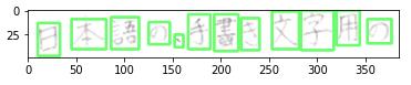 結果:横書きの文字領域の輪郭検出・抽出結果④ - 元の画像から削除【日本語 - 手書き編】ノイズ除去の機能を実装