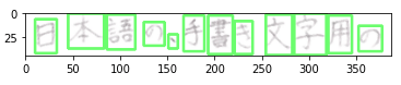 出力結果:各行の文字の輪郭検出・抽出結果4 - 【日本語 - 手書き編】傾き・角度補正の機能を実装:横書き・縦書き文章の日本語手書き文字検出