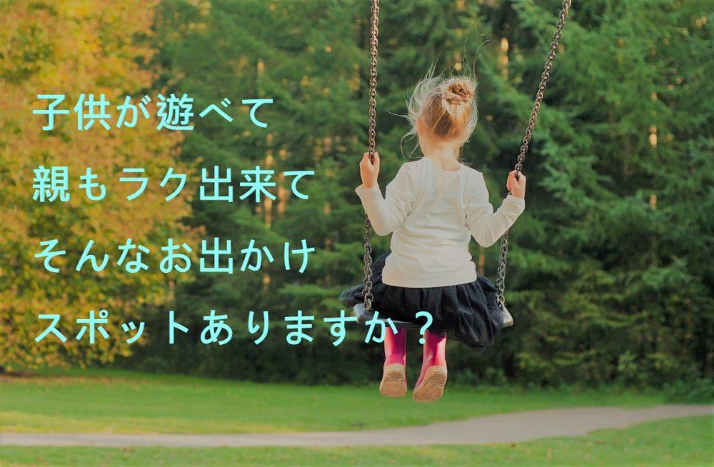 大阪子連れお出かけスポット