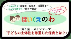 【イベントレポート】R3.8.29実施 ほいくえのわ~子どもの主体性を尊重した保育とは?~