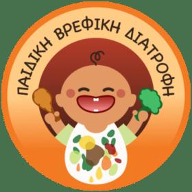 Παιδικη – Βρεφικη Διατροφη