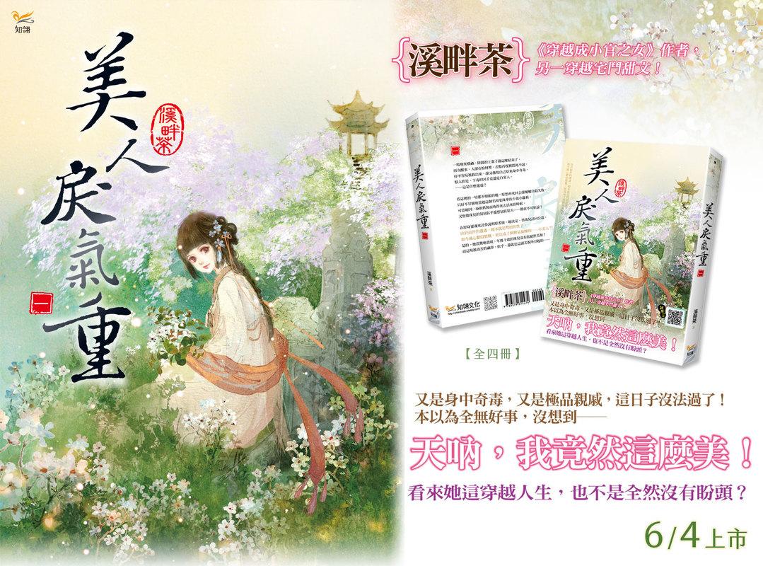 6月強打新書!溪畔茶 老師作品《美人戾氣重 一》 - 知翎文化