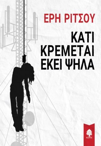 ritsou_kati_kremetai.jpg