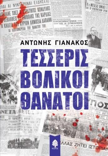 gianakos_tesseris_volikoi_thanatoi