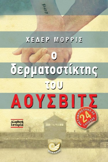 Cover_dermatostiktis_cmyk-page-001.jpg