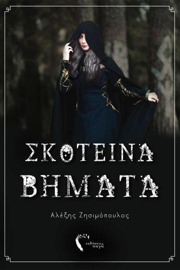 skoteina-vimatacover