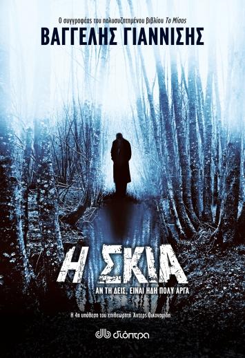 i_skia