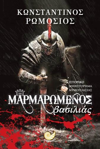 marmarwmenos_vasilias.jpg