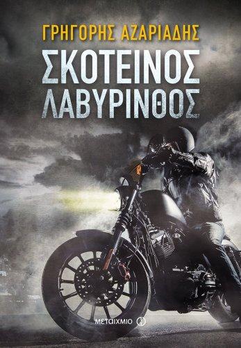 skoteinos_lavurinthos