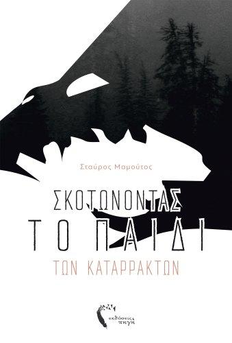 kattaraktonfullcovers-forprint.jpg