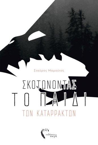 kattaraktonfullcovers-forprint
