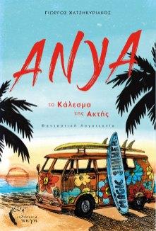 anya-cover