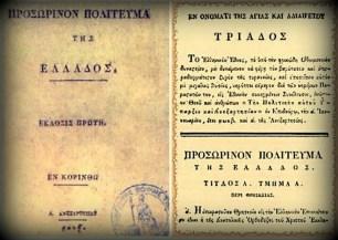 1822 Η Α' Εθνοσυνέλευση της Επιδαύρου ψηφίζει το «Προσωρινό Σύνταγμα της Ελλάδας».