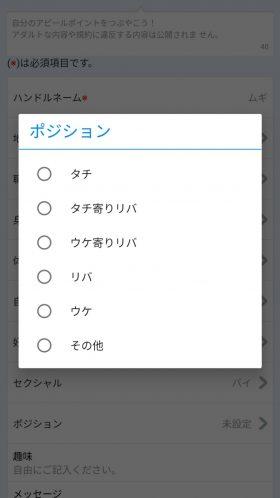 ゲイ アプリ 解説
