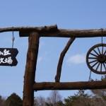 【春旅・那須その1】南ヶ丘牧場で動物ふれあい体験