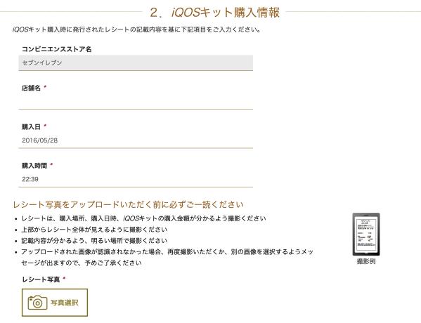 スクリーンショット 2016 05 28 22 46 00