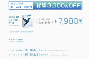 iQOS(アイコス)購入のまとめ情報!〜割引キャンペーン詳細と申し込み方法〜【2018年3月更新】