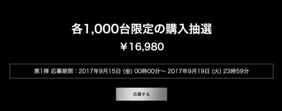 スクリーンショット 2017 09 15 7 19 08