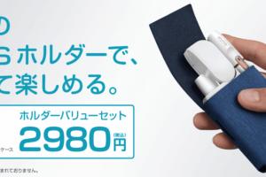 IQOS(アイコス)ホルダーが更に1,000円値下げ!おまけにケースもただで正に投げ売り状態!