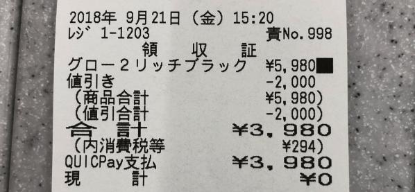 スクリーンショット 2018 09 21 21 13 04