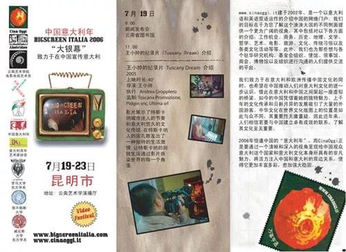 bigscreen-italia-brochure
