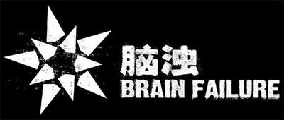 Brain Failure Logo