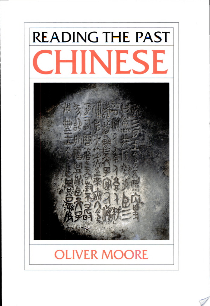 Chinese reading the past