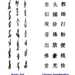 nushu-the-secret-language-of-women