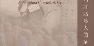Western Han: A Yangzhou Storyteller's Script